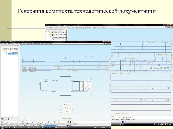 Генерация комплекта технологической документации