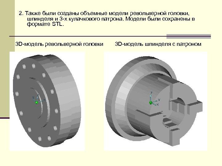 2. Также были созданы объемные модели револьверной головки, шпинделя и 3 -х кулачкового патрона.