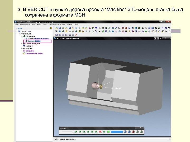 """3. В VERICUT в пункте дерева проекта """"Machine"""" STL-модель станка была сохранена в формате"""
