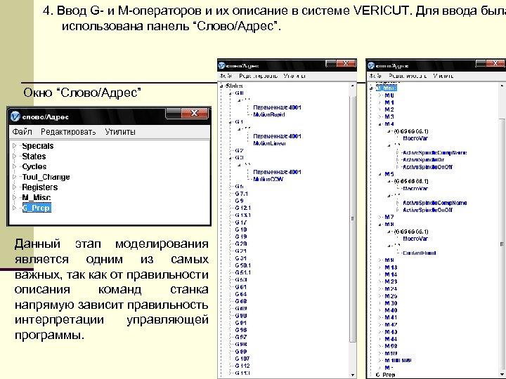 4. Ввод G- и М-операторов и их описание в системе VERICUT. Для ввода была