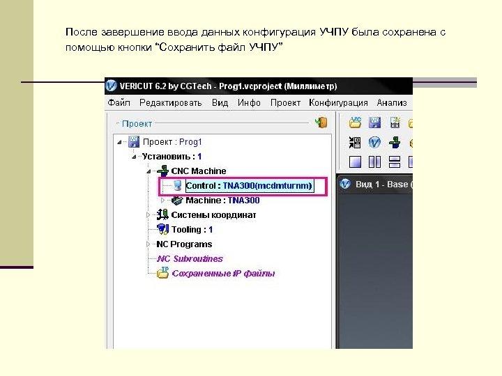 """После завершение ввода данных конфигурация УЧПУ была сохранена с помощью кнопки """"Сохранить файл УЧПУ"""""""