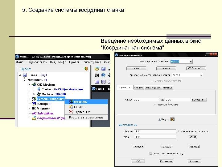 """5. Создание системы координат станка Введение необходимых данных в окно """"Координатная система"""""""