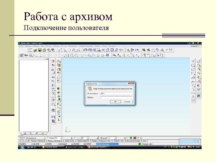 Работа с архивом Подключение пользователя