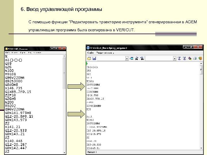 """6. Ввод управляющей программы С помощью функции """"Редактировать траекторию инструмента"""" сгенерированная в ADEM управляющая"""