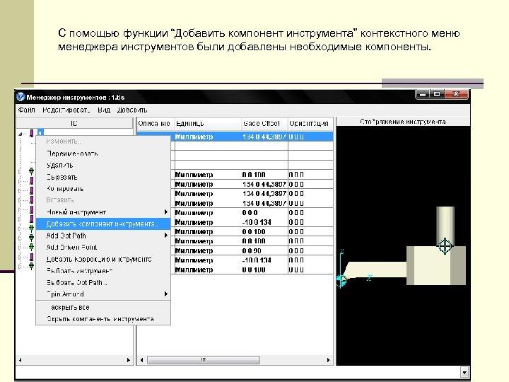 """С помощью функции """"Добавить компонент инструмента"""" контекстного меню менеджера инструментов были добавлены необходимые компоненты."""