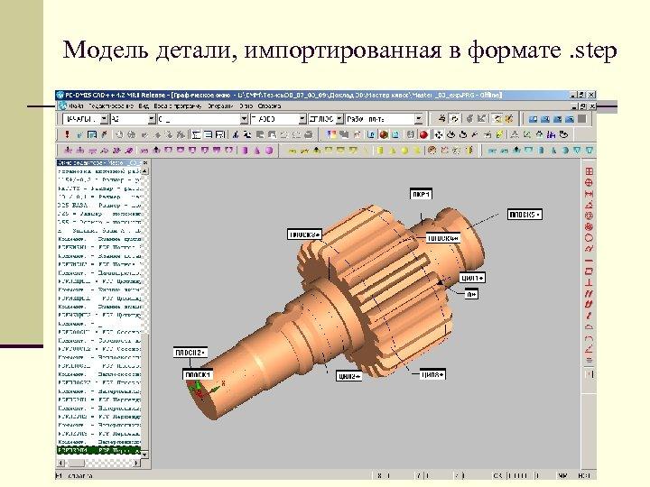 Модель детали, импортированная в формате. step