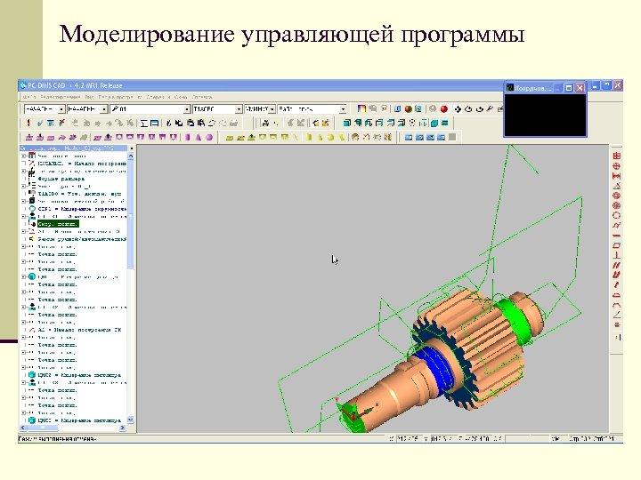 Моделирование управляющей программы