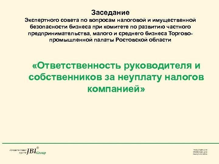Заседание Экспертного совета по вопросам налоговой и имущественной безопасности бизнеса при комитете по развитию