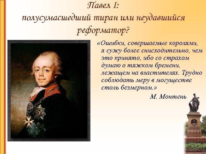 Павел I: полусумасшедший тиран или неудавшийся реформатор? «Ошибки, совершаемые королями, я сужу более снисходительно,