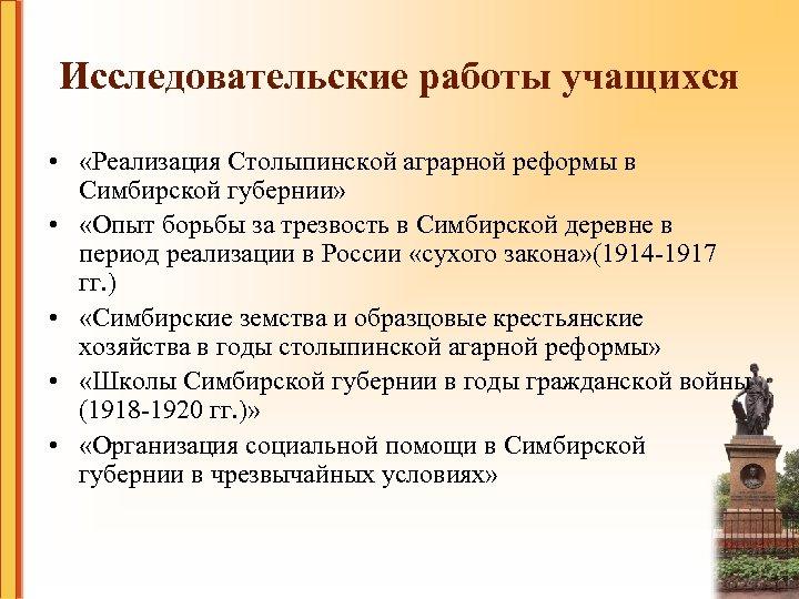 Исследовательские работы учащихся • «Реализация Столыпинской аграрной реформы в Симбирской губернии» • «Опыт борьбы