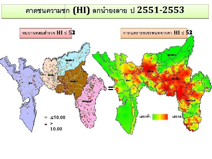 คาดชนความชก (HI) ลกนำยงลาย ป 2551 -2553 หมบานทสมสำรวจ HI ป 51 53 52 การวเคราะหเชงพนทจากคา HI