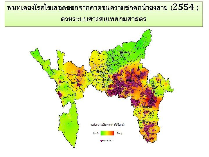 พนทเสยงโรคไขเลอดออกจากคาดชนความชกลกนำยงลาย (2554 ( ดวยระบบสารสนเทศภมศาสตร