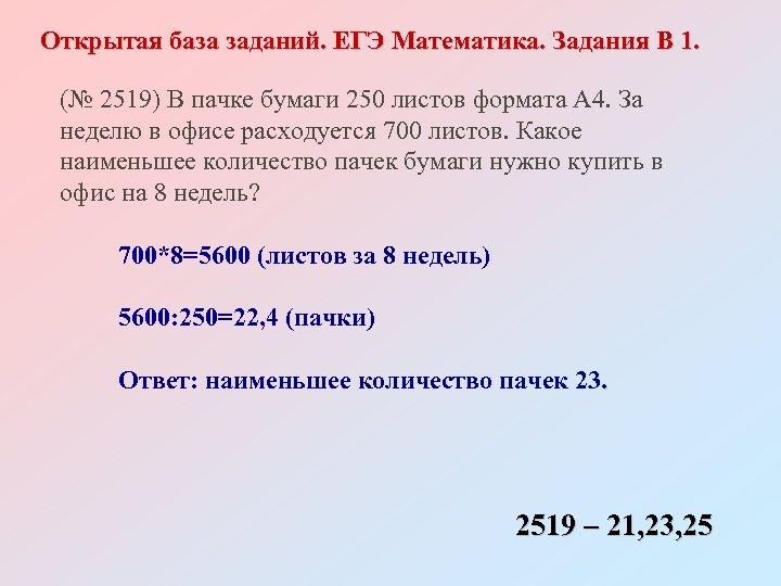 Открытая база заданий. ЕГЭ Математика. Задания В 1. (№ 2519) В пачке бумаги 250