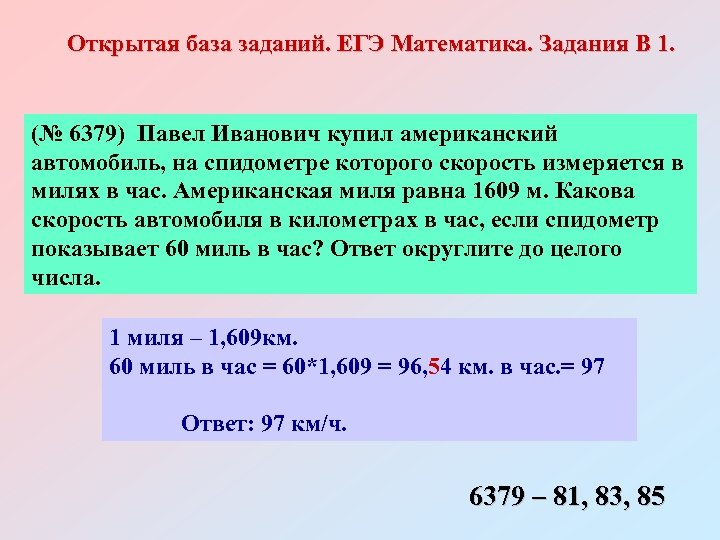 Открытая база заданий. ЕГЭ Математика. Задания В 1. (№ 6379) Павел Иванович купил американский