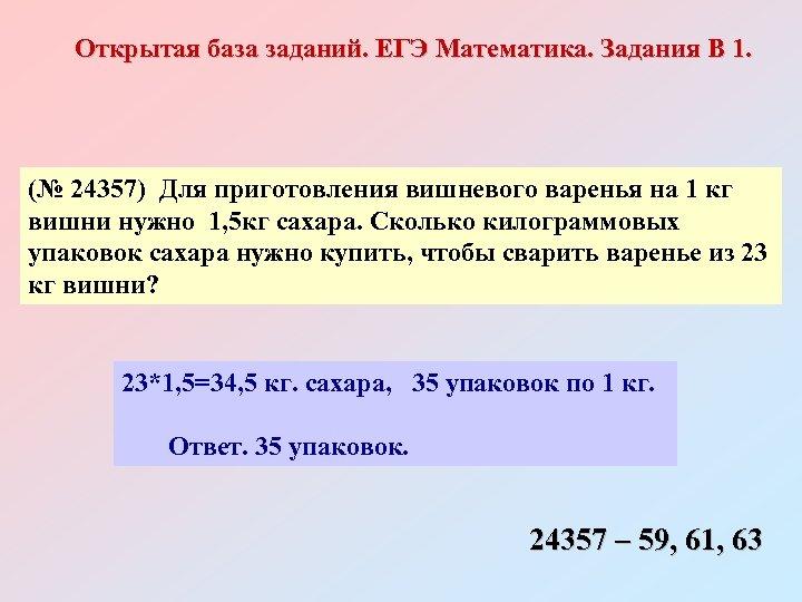 Открытая база заданий. ЕГЭ Математика. Задания В 1. (№ 24357) Для приготовления вишневого варенья