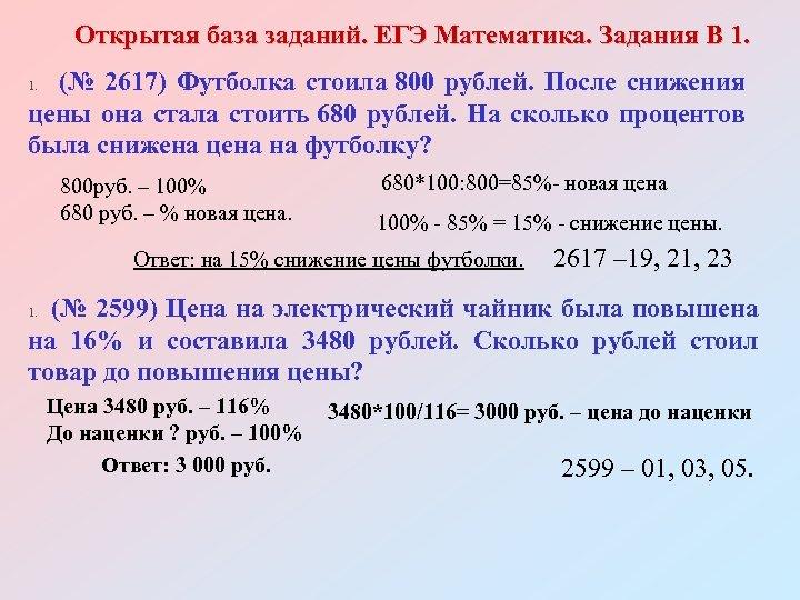 Открытая база заданий. ЕГЭ Математика. Задания В 1. (№ 2617) Футболка стоила 800 рублей.