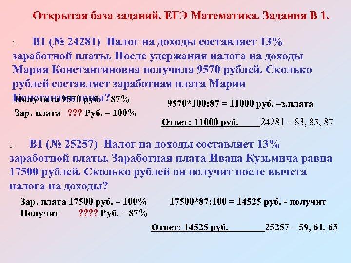Открытая база заданий. ЕГЭ Математика. Задания В 1. B 1 (№ 24281) Налог на