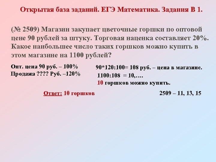 Открытая база заданий. ЕГЭ Математика. Задания В 1. (№ 2509) Магазин закупает цветочные горшки