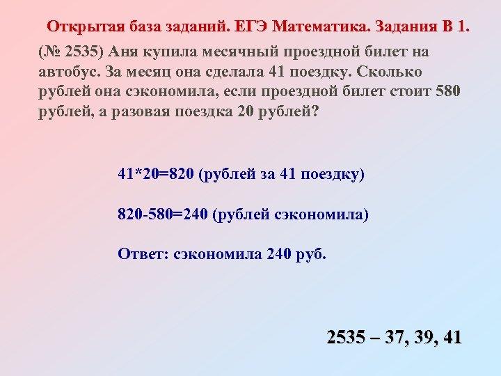 Открытая база заданий. ЕГЭ Математика. Задания В 1. (№ 2535) Аня купила месячный проездной