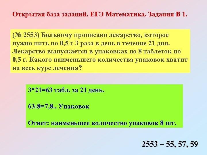 Открытая база заданий. ЕГЭ Математика. Задания В 1. (№ 2553) Больному прописано лекарство, которое