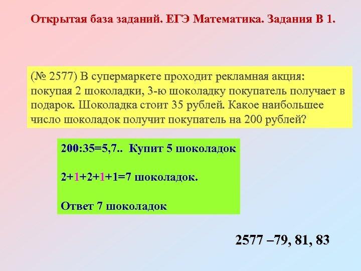 Открытая база заданий. ЕГЭ Математика. Задания В 1. (№ 2577) В супермаркете проходит рекламная