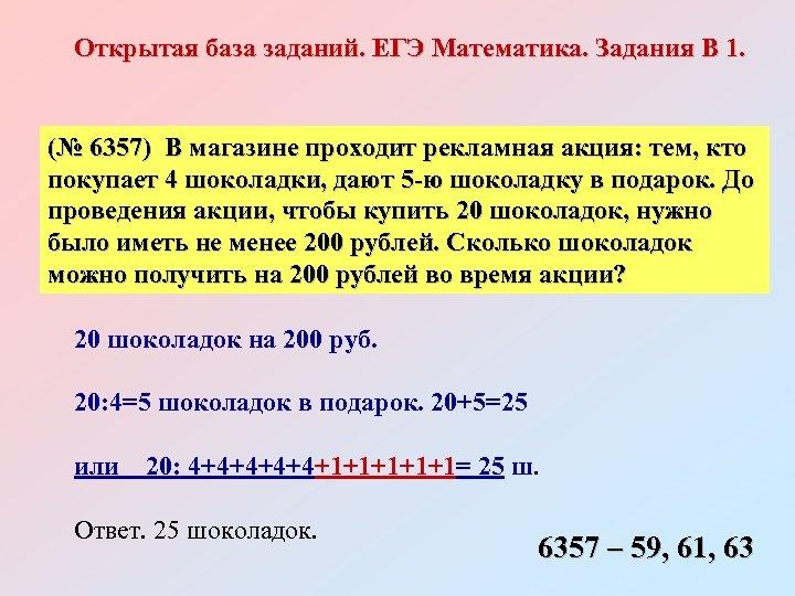 Открытая база заданий. ЕГЭ Математика. Задания В 1. (№ 6357) В магазине проходит рекламная