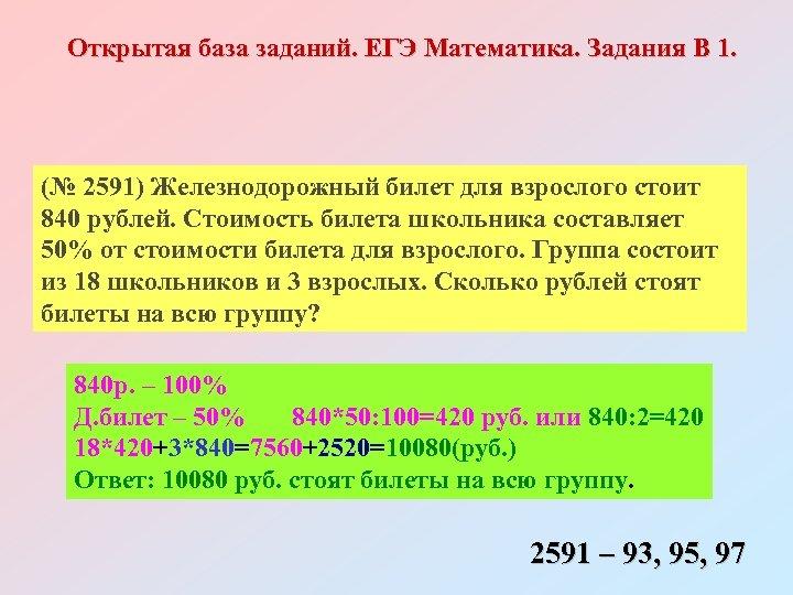Открытая база заданий. ЕГЭ Математика. Задания В 1. (№ 2591) Железнодорожный билет для взрослого