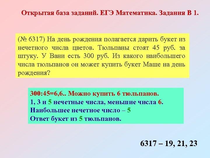 Открытая база заданий. ЕГЭ Математика. Задания В 1. (№ 6317) На день рождения полагается