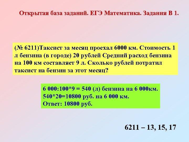 Открытая база заданий. ЕГЭ Математика. Задания В 1. (№ 6211)Таксист за месяц проехал 6000