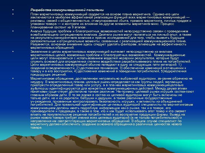 • • • Разработка коммуникационной политики План маркетинговых коммуникаций создается на основе плана