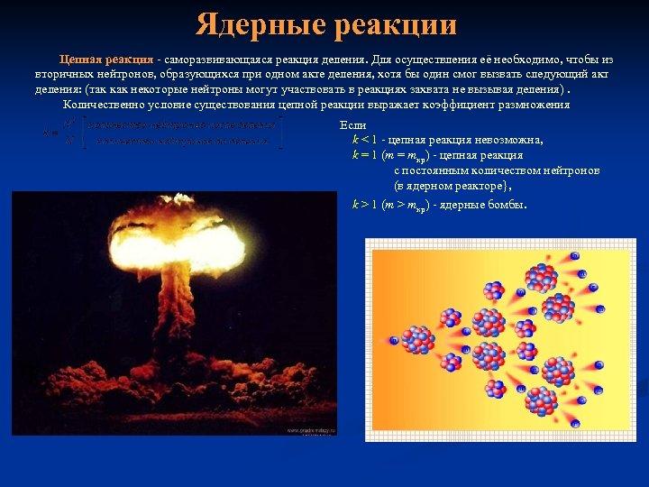Ядерные реакции Цепная реакция саморазвивающаяся реакция деления. Для осуществления её необходимо, чтобы из Цепная