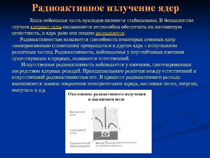 Радиоактивное излучение ядер Лишь небольшая часть нуклидов являются стабильными. В большинстве случаев ядерные силы