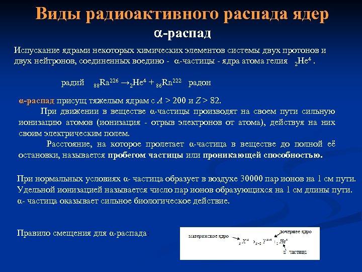 Виды радиоактивного распада ядер a-распад Испускание ядрами некоторых химических элементов системы двух протонов и