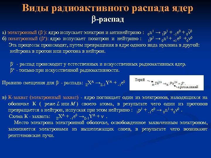 Виды радиоактивного распада ядер b-распад а) электронный (β ): ядро испускает электрон и антинейтрино