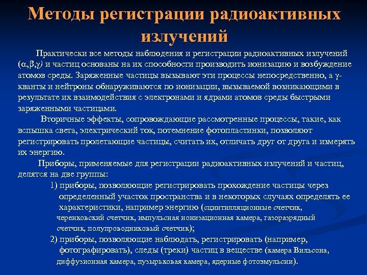 Методы регистрации радиоактивных излучений Практически все методы наблюдения и регистрации радиоактивных излучений ( ,