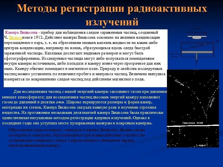 Методы регистрации радиоактивных излучений Камера Вильсона прибор для наблюдения следов заряженных частиц, созданный Камера