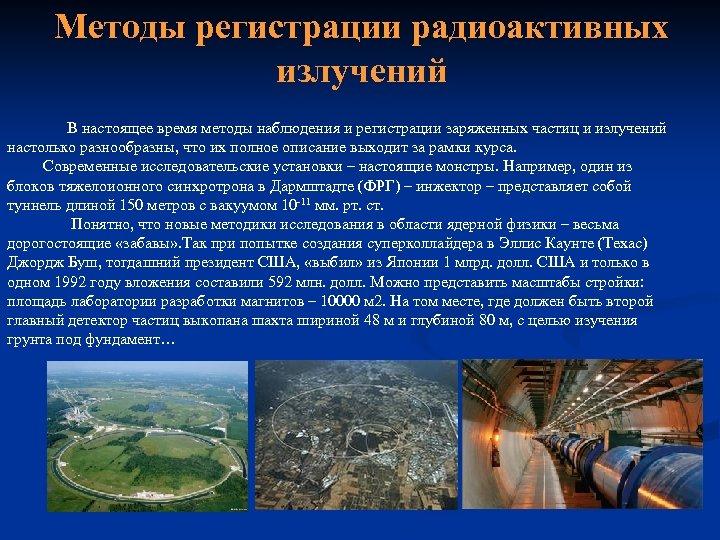 Методы регистрации радиоактивных излучений В настоящее время методы наблюдения и регистрации заряженных частиц и