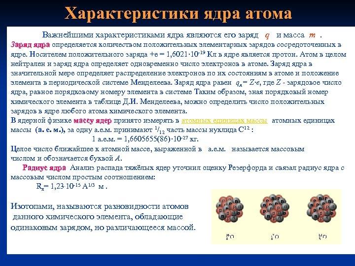 Характеристики ядра атома Важнейшими характеристиками ядра являются его заряд q и масса m .