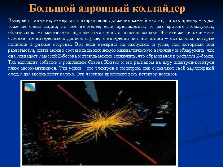 Большой адронный коллайдер Измеряется энергия, измеряются направления движения каждой частицы и как пример –