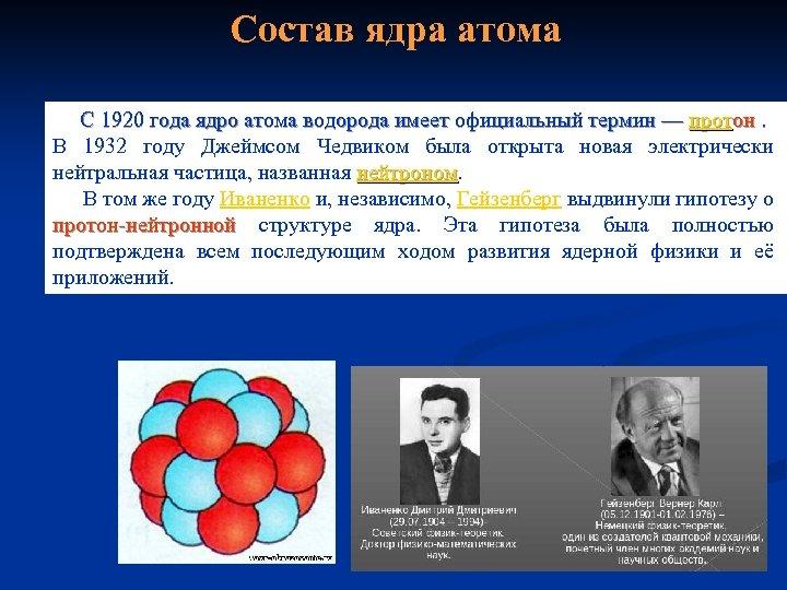 Состав ядра атома С 1920 года ядро атома водорода имеет официальный термин — протон.