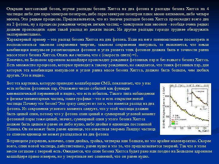 Открыли хиггсовский бозон, изучая распады бозона Хиггса на два фотона и распады бозона Хиггса