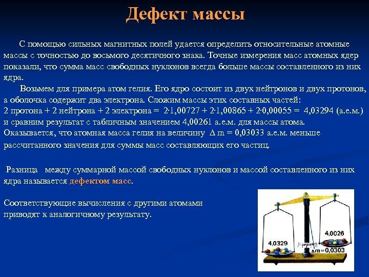 Дефект массы С помощью сильных магнитных полей удается определить относительные атомные массы с точностью