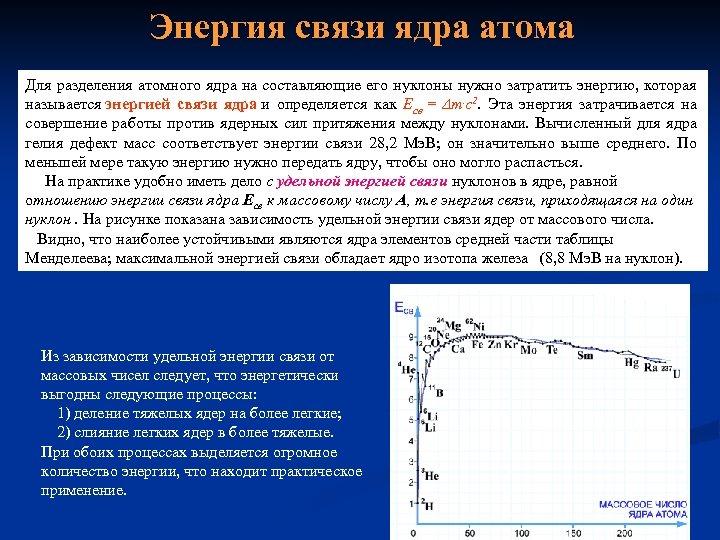 Энергия связи ядра атома Для разделения атомного ядра на составляющие его нуклоны нужно затратить