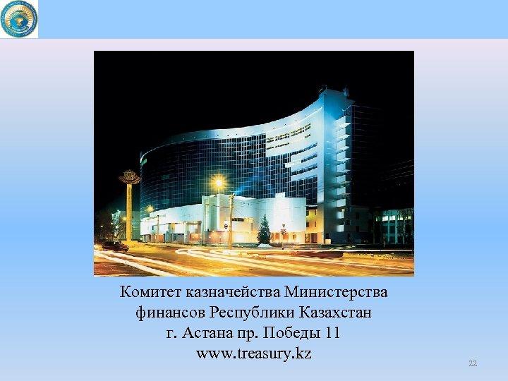 Комитет казначейства Министерства финансов Республики Казахстан г. Астана пр. Победы 11 www. treasury. kz