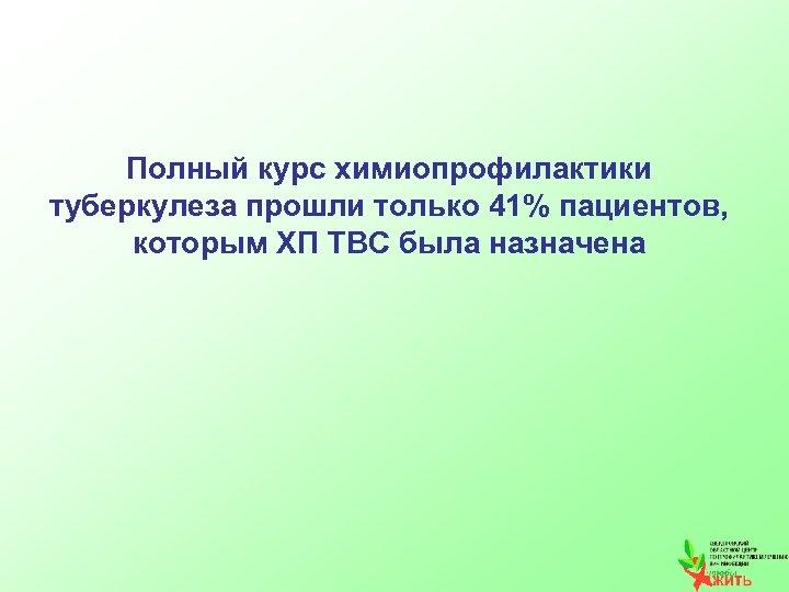 Полный курс химиопрофилактики туберкулеза прошли только 41% пациентов, которым ХП ТВС была назначена