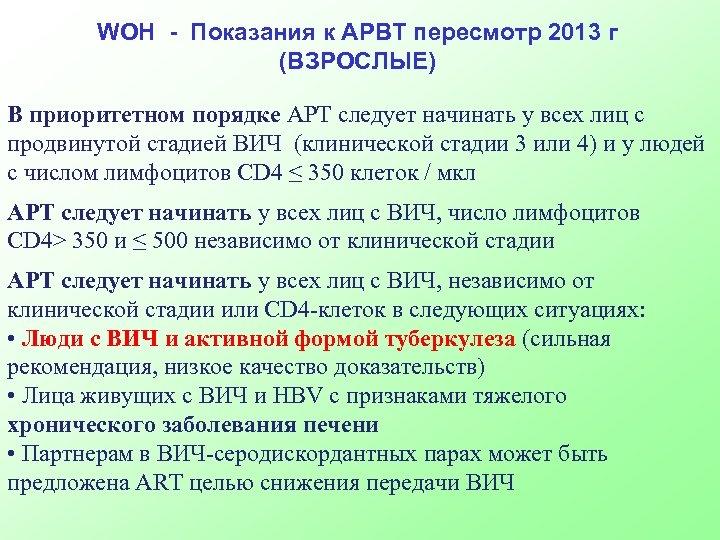 WOH - Показания к АРВТ пересмотр 2013 г (ВЗРОСЛЫЕ) В приоритетном порядке АРТ следует