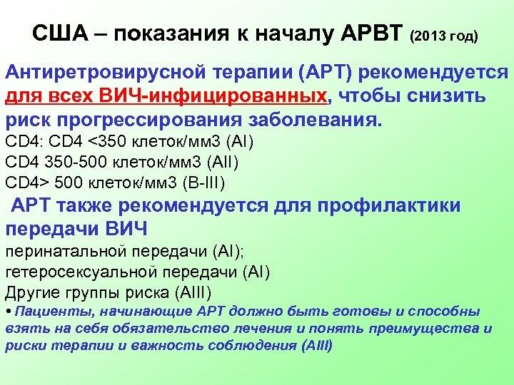 США – показания к началу АРВТ (2013 год) Антиретровирусной терапии (АРТ) рекомендуется для всех
