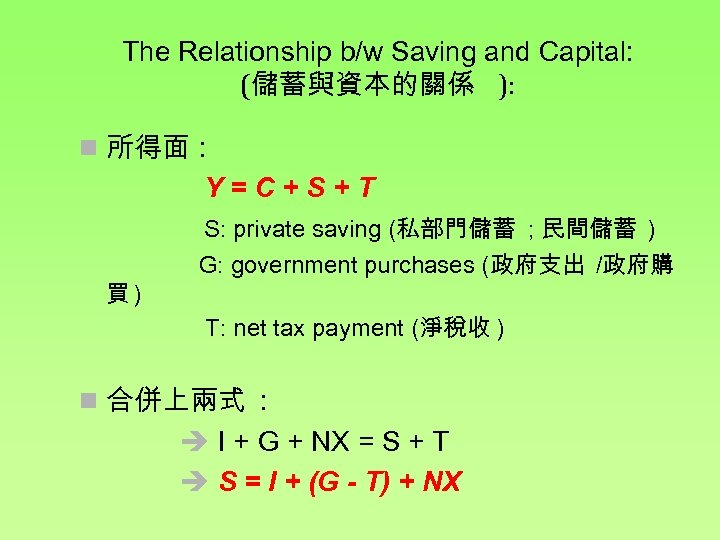 The Relationship b/w Saving and Capital: (儲蓄與資本的關係 ): n 所得面 : Y=C+S+T 買) S: