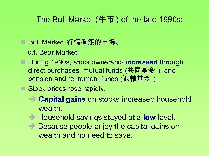 The Bull Market (牛市 ) of the late 1990 s: n Bull Market: 行情看漲的市場。