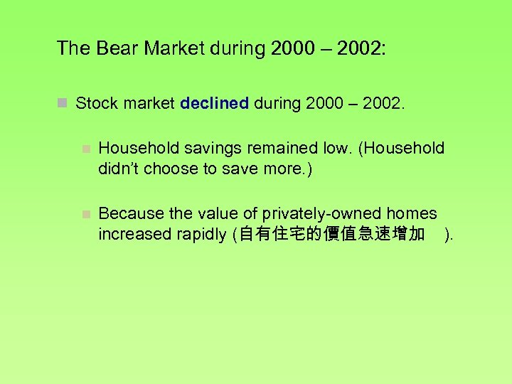 The Bear Market during 2000 – 2002: n Stock market declined during 2000 –